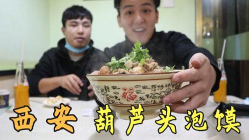 """探店藏在西安美食的""""葫芦头泡馍""""22元一碗,两伙小伙吃得真过瘾"""