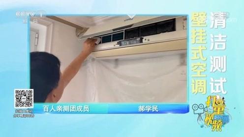 无需拆除就能清洁空调!空调清洁剂效果如何?现场来测评