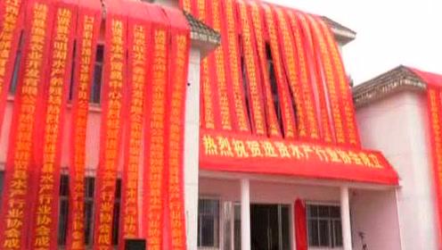 进贤县水产行业协会成立