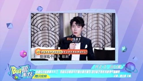 张超表示音乐剧需要新生力量,刘海宽:对自身要求高,林一小时候很瘦!