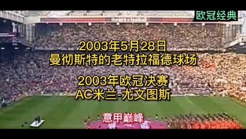 2003年欧冠决赛,AC米兰点球胜出,群星璀璨的意甲巅峰对决