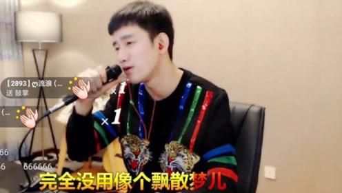 MC阿哲直播演唱粤语歌曲《爱的故事》广东人表示听不懂!