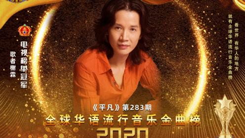 《全球华语流行音乐金曲榜》第283期电视榜单冠军歌者榭霖《平凡》