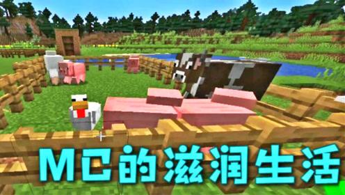 我们过上滋润生活!天天涮羊肉喝牛*、我的世界