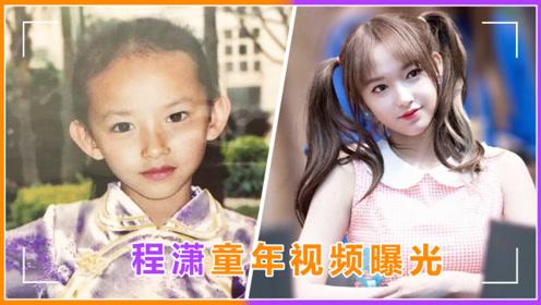 程潇公开童年视频,皮肤黝黑李湘直言像混血,和如今对比反差大