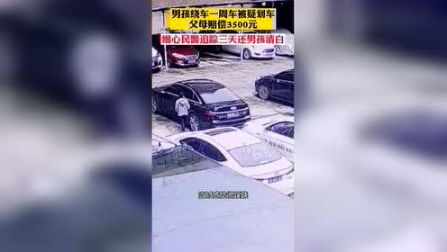 #热点速看#近日,重庆一小孩绕车一周被疑划车,查看视频后父母也认了,赔了3500元。民警却通过三天努力还孩子清白