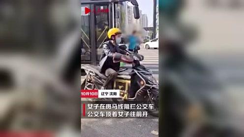 女子因未赶上车拦在公交车前,司机将其顶着往前开,路人拍下惊险一幕