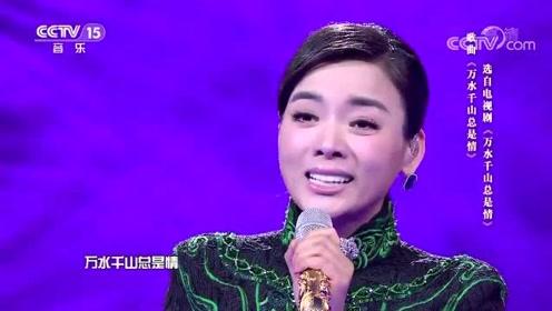 美女歌手陈思思演唱《万水千山总是情》,忍不住听了一遍又一遍!