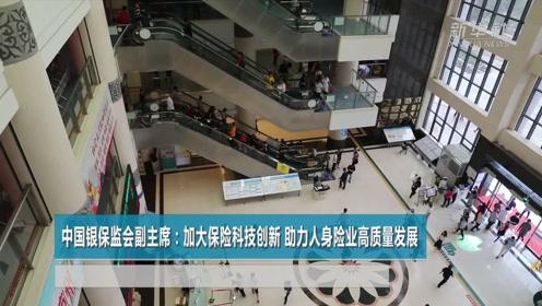 中国银保监会副主席:加大保险科技创新 助力人身险业高质量发展