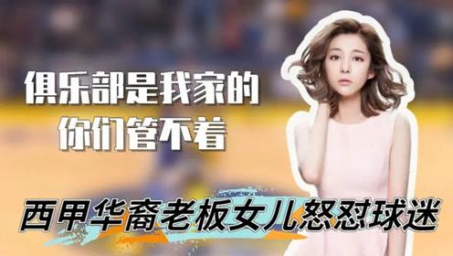 西甲球迷声讨华裔老板,女儿怒怼球迷:俱乐部是我家,你们管不着
