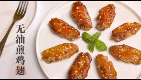 皇后锅美食——无油煎鸡翅