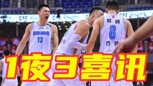 北京首钢耻辱输球!但1夜传来3个喜讯,CBA争冠又上双保险