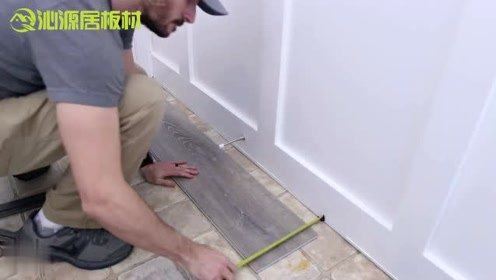 初学者如何安装乙烯基地板?沁源居板材视频操作演示!#生活窍门#