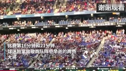 珍贵视频球场传统代代传承主客队球迷鼓掌致敬早逝大将