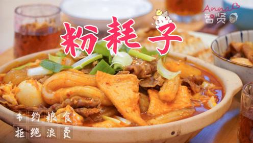 【智贤家今日美食】粉耗子,用辣炒年糕的方式解锁粉耗子