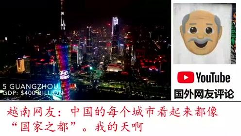 老外看中国:外国人看中国城市排行评论:期待中国光辉未来