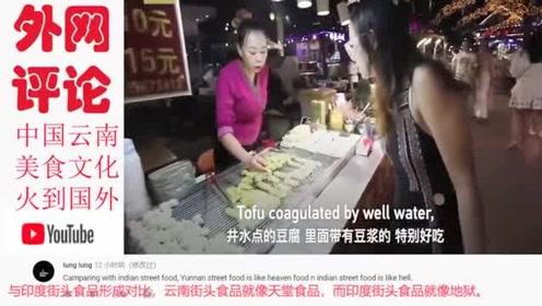 老外看中国:云南美食一条街馋的流口水,外国网友:中国食物太棒了!