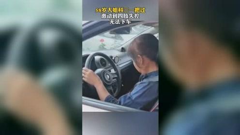 云南一位58岁大姐第二次考科目三得100分,激动得下不来车
