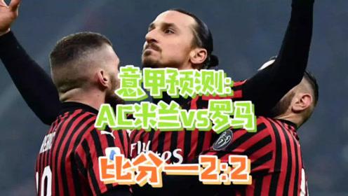 意甲预测:AC米兰vs罗马,伊布哲科再聚首,米兰为榜首而战!