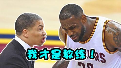 NBA搞笑解说:想谋权篡位的球员,詹姆斯场边执教泰伦卢一脸懵!