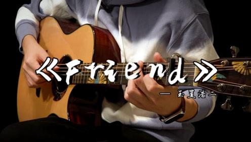 经典怀旧歌曲《Friend》纯音乐吉他独奏版本,好听到不想摘下耳机