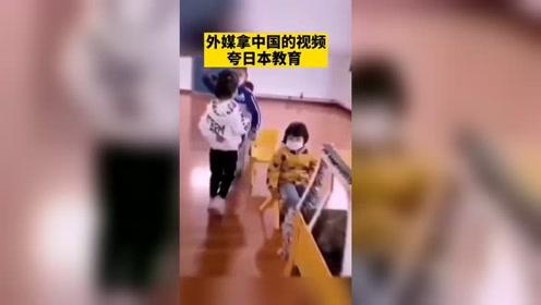 25日,法媒拿中国小朋友公交车让座视频夸日本教育,结果评论翻车