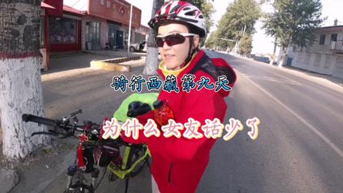 骑行西藏第九天女友话少了很多,以为出什么事了,原来是有原因的