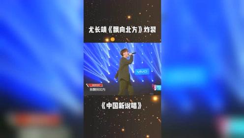 《中国新说唱》尤长靖演唱《飘向北方》,现场属实炸裂!