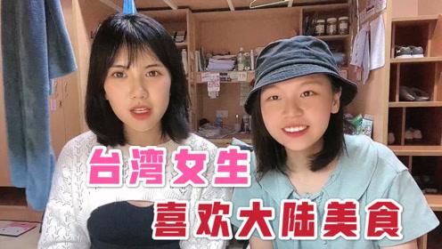 台湾女生第一次去大陆,就被麻婆豆腐吸引,大陆美食太美味了