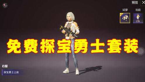 和平精英:玩家穿上免费探宝勇士套装,训练场测试:用2个字总结