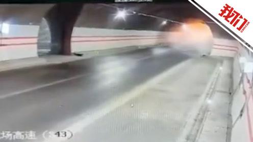 事发瞬间曝光!云南临沧一汽车高速撞上隧道壁后自燃 驾驶员身亡