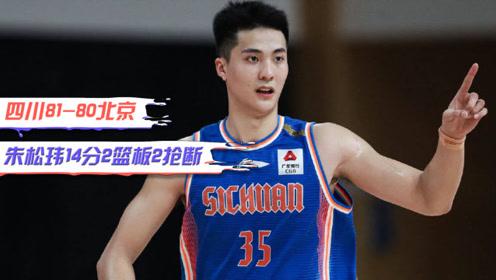 CBA精彩集锦:朱松玮14分,关键2+1助四川爆冷胜北京