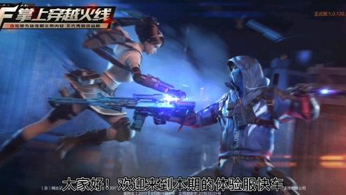 体验服快车:游骑兵9A91!武器实测真让人出乎意料!