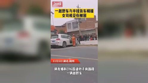 一越野车与半挂货车相撞,女司机受伤被困车内郑雅婷