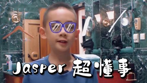 Jasper懂事名场面,删掉视频自责,反省后跟所有镜头道歉!