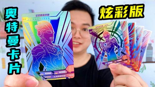 欧王!奥特曼卡片炫彩版又中超稀有彩虹SLR卡!