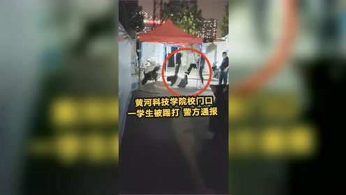 郑州警方通报黄河科技学院一学生被踢打:打人者被行拘5日