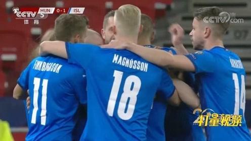 匈牙利逆转冰岛!搭上欧洲杯末班车