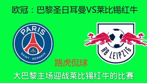 欧冠:大巴黎VS莱红牛,大巴黎能否扳回一局?
