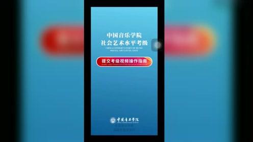 中国院线上上传视频操作指南#生活窍门#