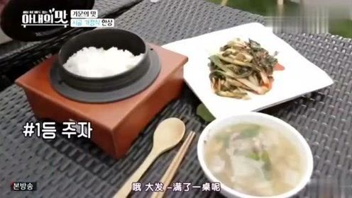 妻子的味道:韩国综艺美食大比拼,中国婆婆一道王八汤震住全场!