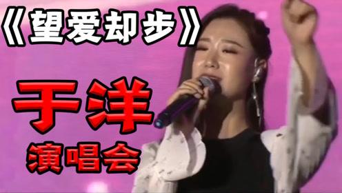于洋演唱会演唱《望爱却步》,一开口震撼全场,这首伤感情歌太好了