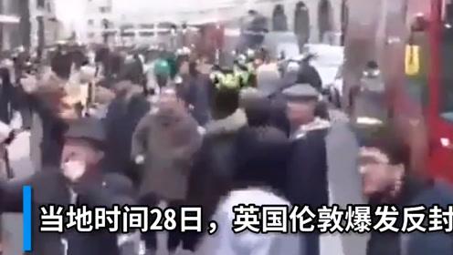 30秒|英國倫敦爆發反封鎖游行,警方已逮捕150人