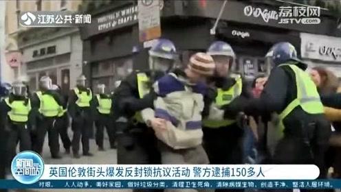 英國倫敦街頭爆發反封鎖抗議活動 警方逮捕150多人!