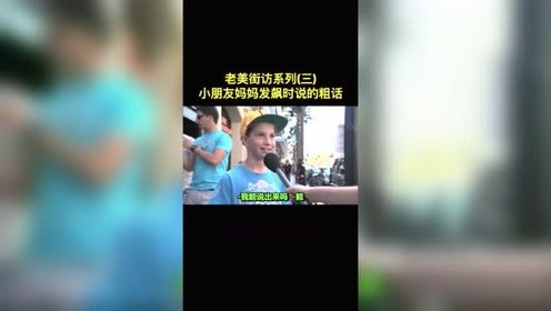 街头采访外国小朋友妈妈发飙时说过的粗话
