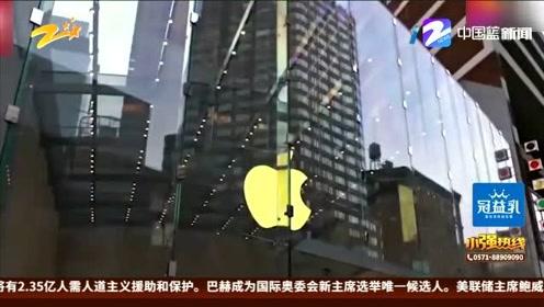 """因功能宣傳存在""""誤導性""""  蘋果被罰1000萬歐元"""