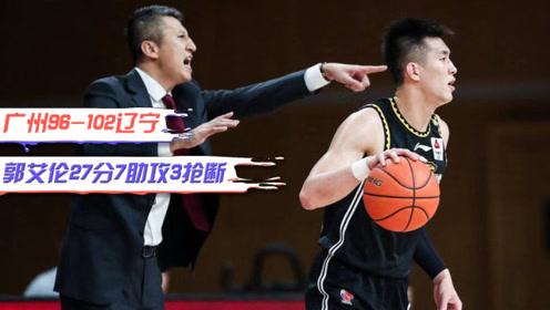 CBA精彩集锦:郭艾伦27+7率领辽宁胜广州,总得分上升至历史22位