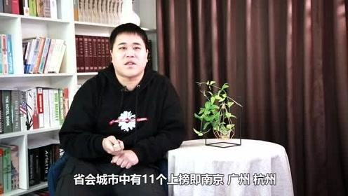 中國城市收入排行榜來了!你家鄉排第幾,西部這個城市讓我意外了