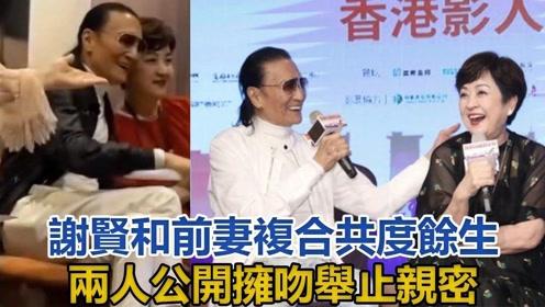 曝84岁谢贤和前妻复合共度余生,视频中两人公开拥吻举止亲密