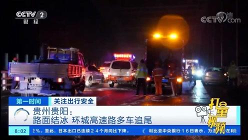 路滑刹不住!贵阳环城高速10多辆车追尾,消防紧急救援